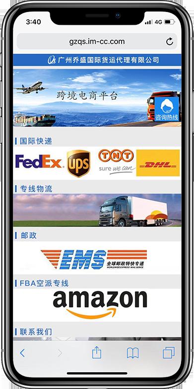 跨境电商平台微官网案例分享